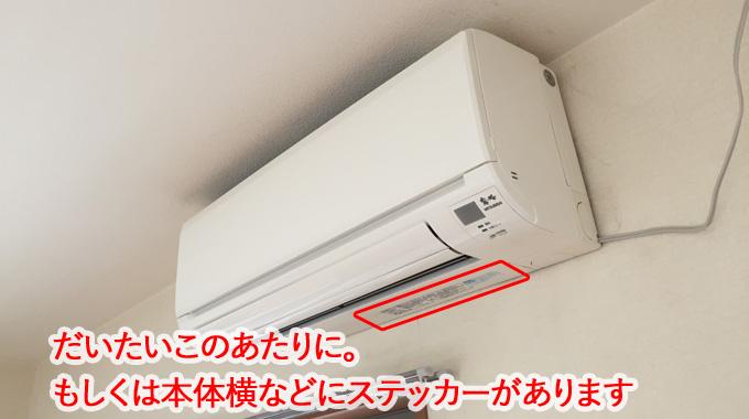 エアコン ラベル位置