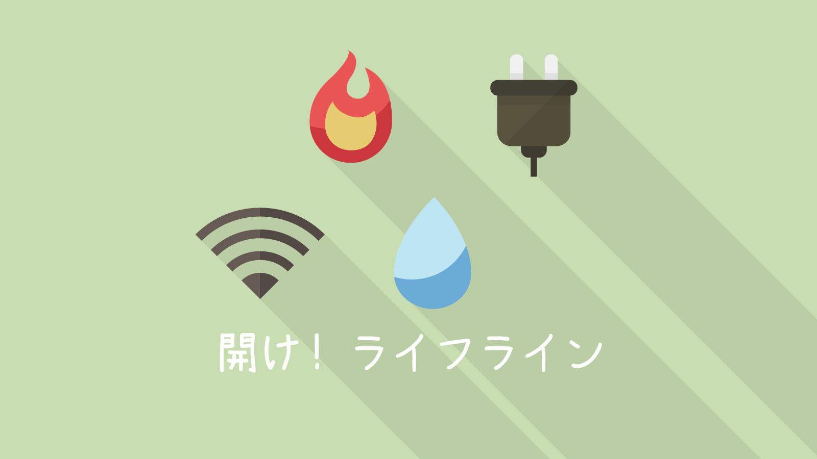 一人暮らし 賃貸 ネット 電気 ガス 水道 ライフライン