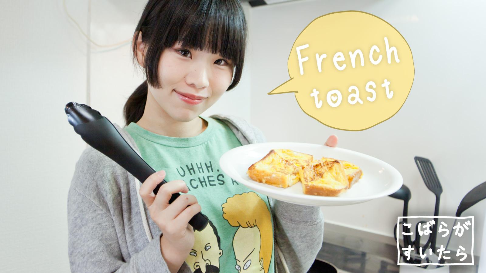フレンチトーストの作り方